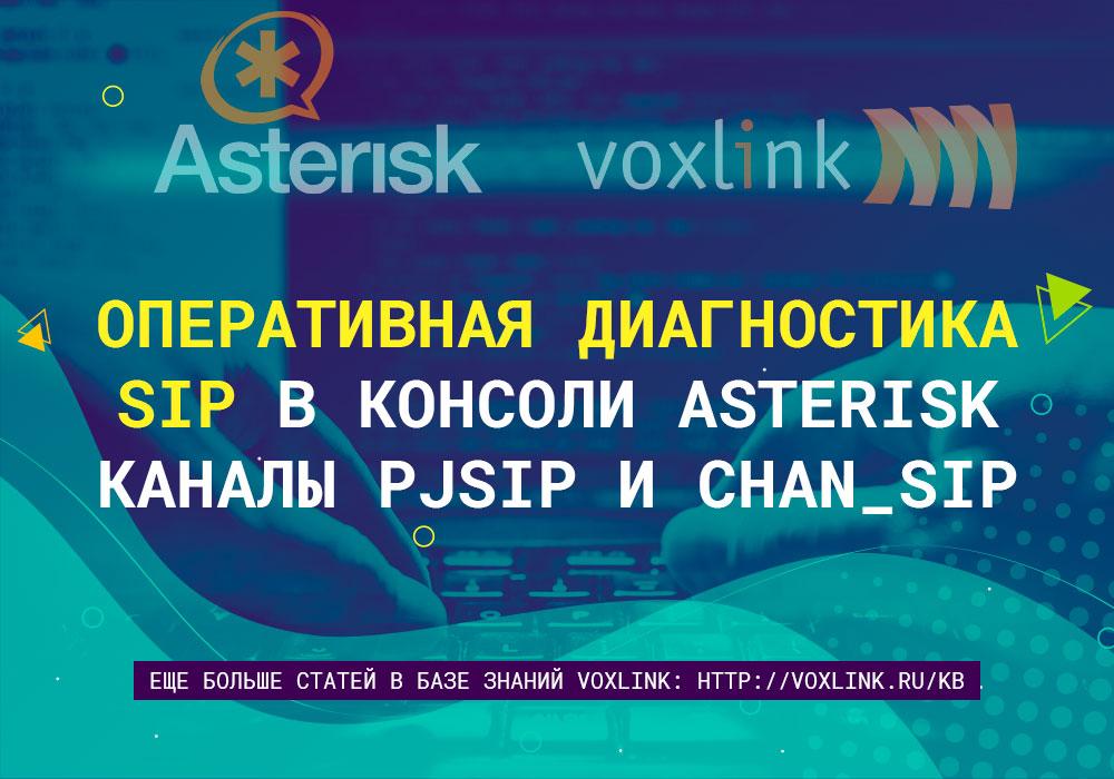Наладка SIP в Asterisk каналы PJSIP и CHAN_SIP