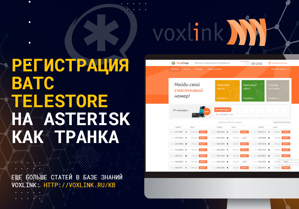 ВАТС TeleStore на Asterisk