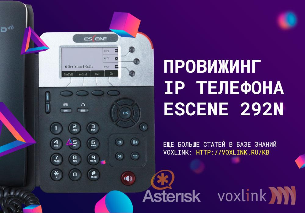 Autoprovisioning Escene 292 N
