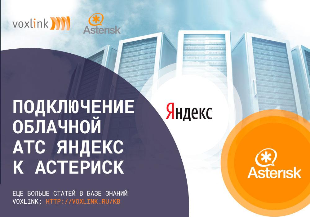 Облачная АТС Яндекс и Asterisk