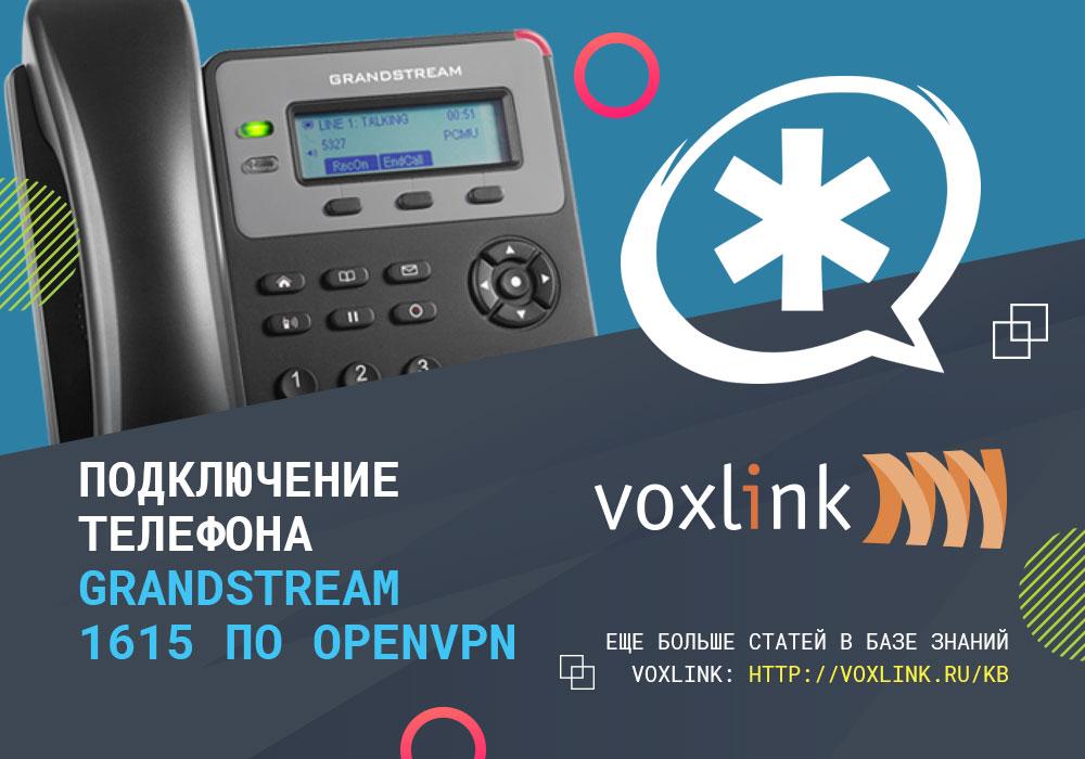 Grandstream 1615 по OpenVPN