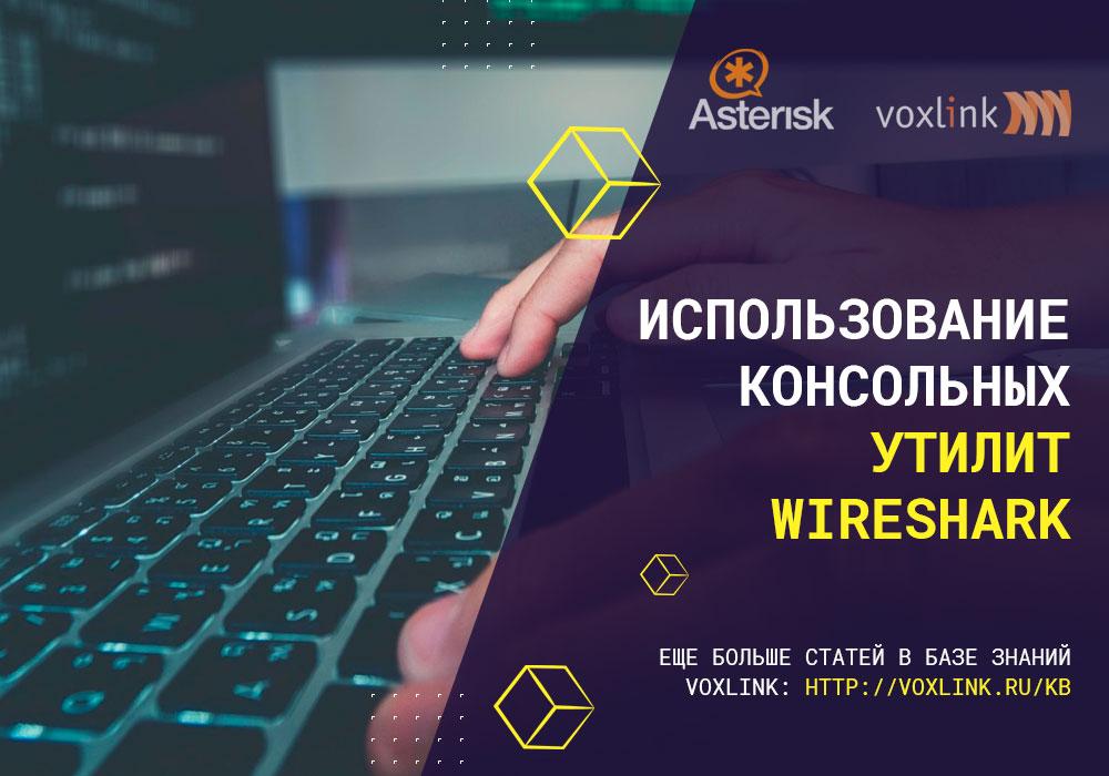 Утилиты Wireshark