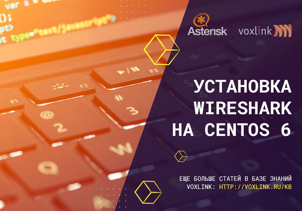 Wireshark на centos 6