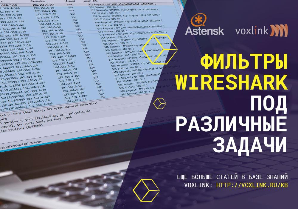 Фильтры wireshark