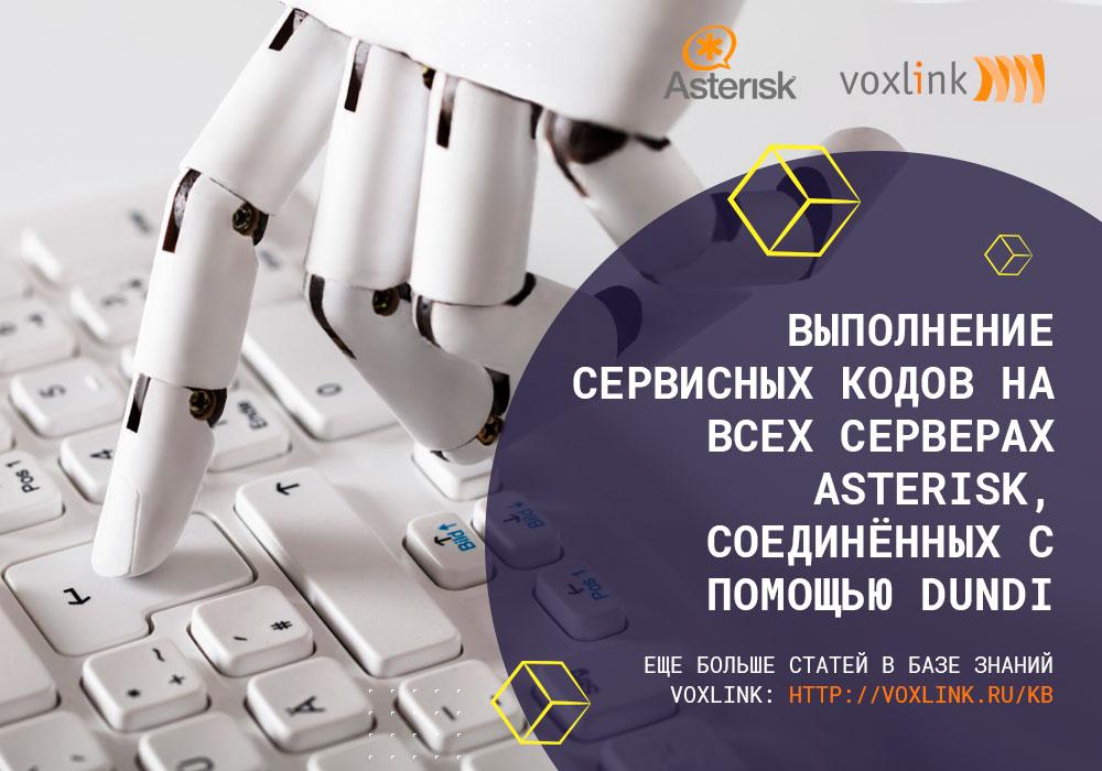 Сервисные коды на серверах Астериск с помощью DUNDi