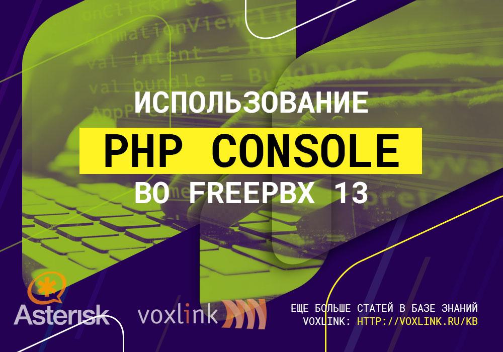 PHP Console во FreePBX 13