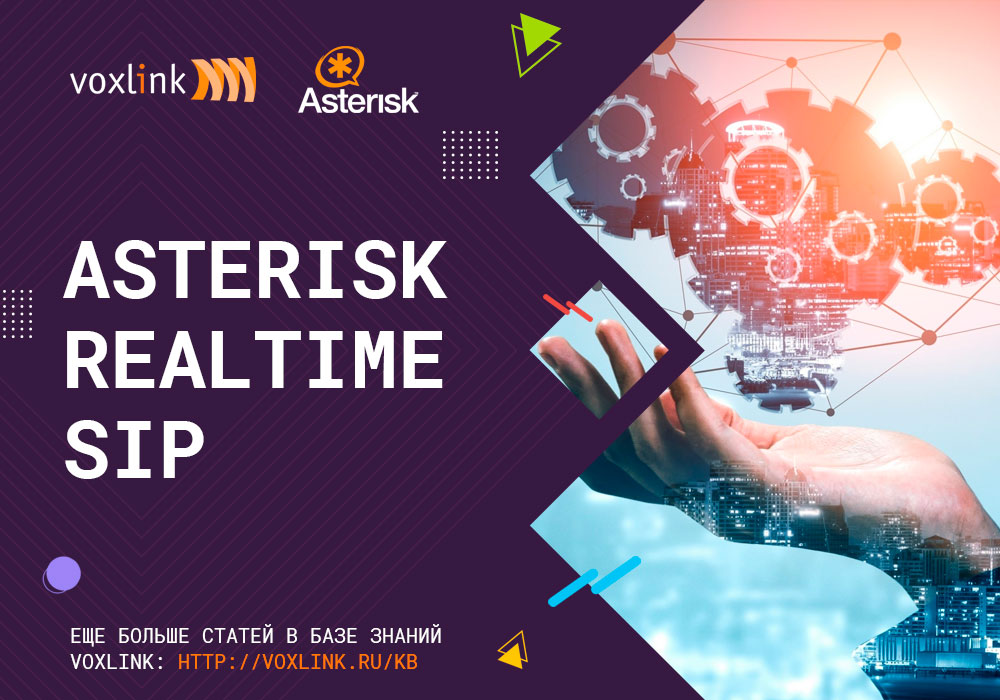Asterisk Realtime