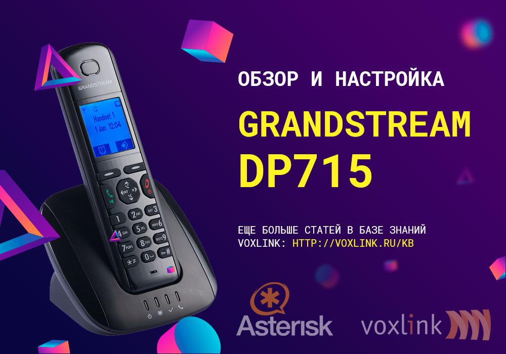 Grandstream DP715