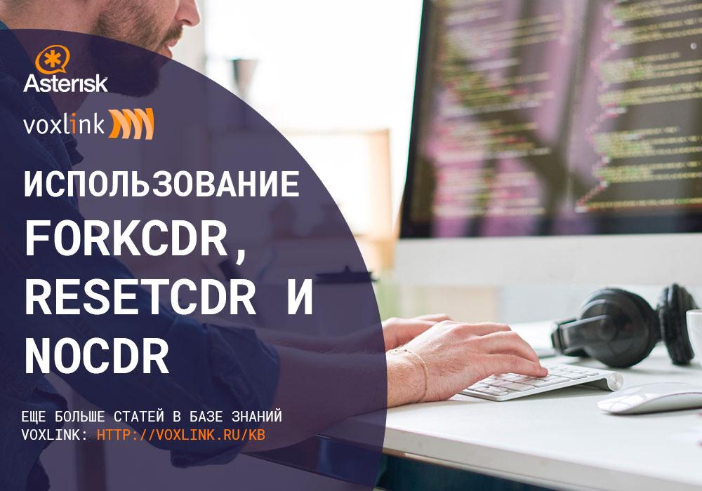 ForkCDR, ResetCDR, NoCDR