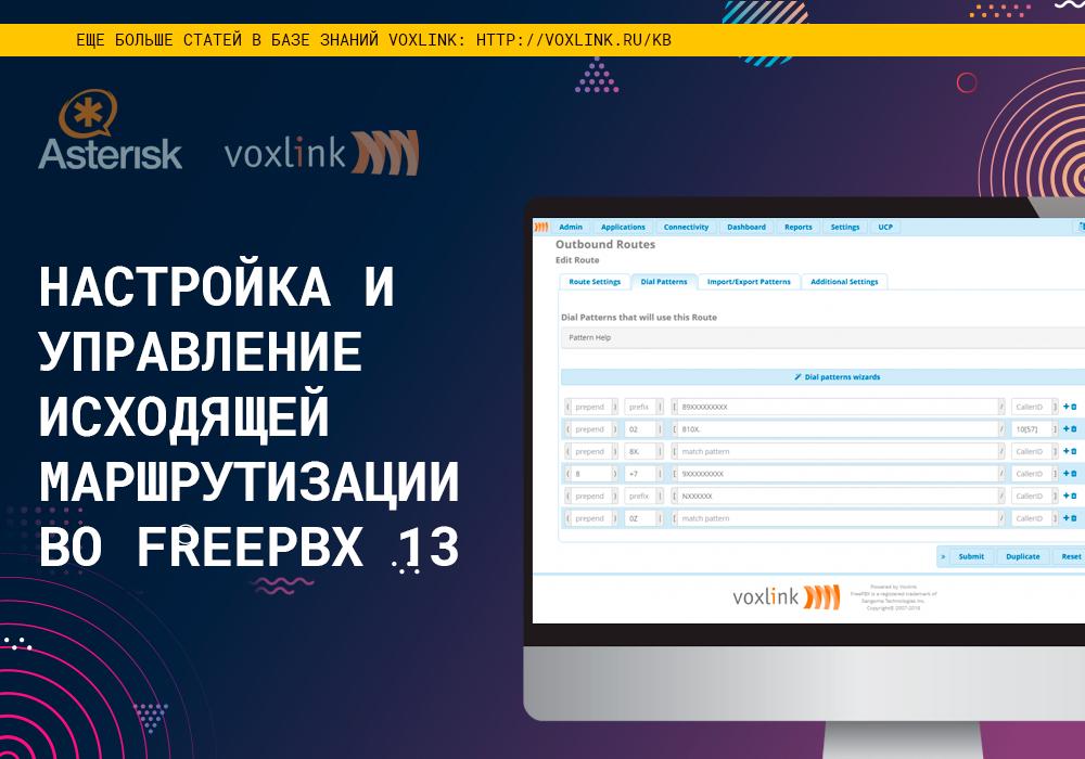 Исходящая маршрутизация во FreePBX 13