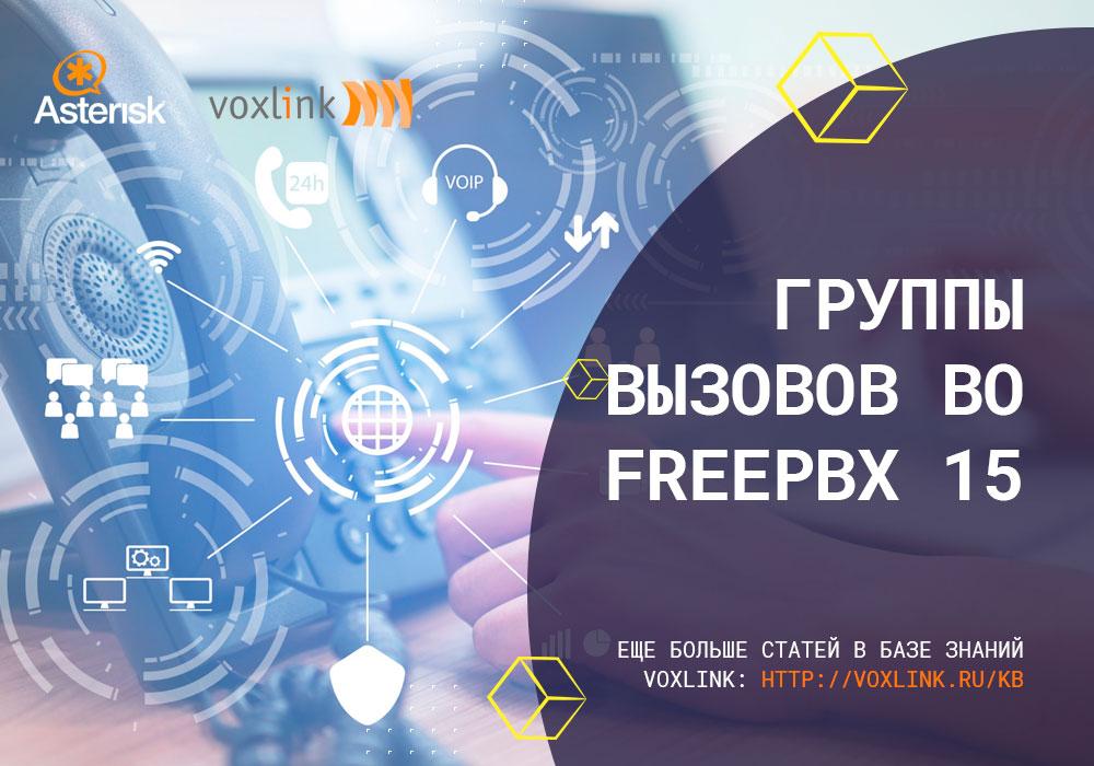 FreePBX 15