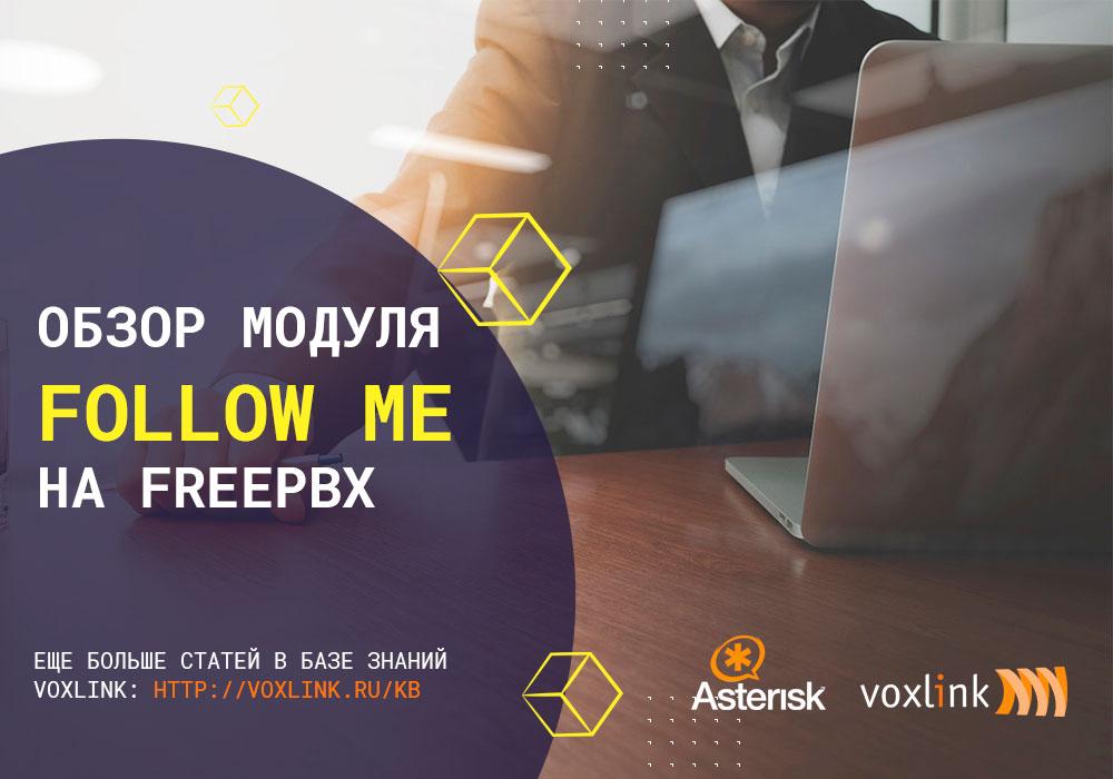 Follow Me на FreePBX