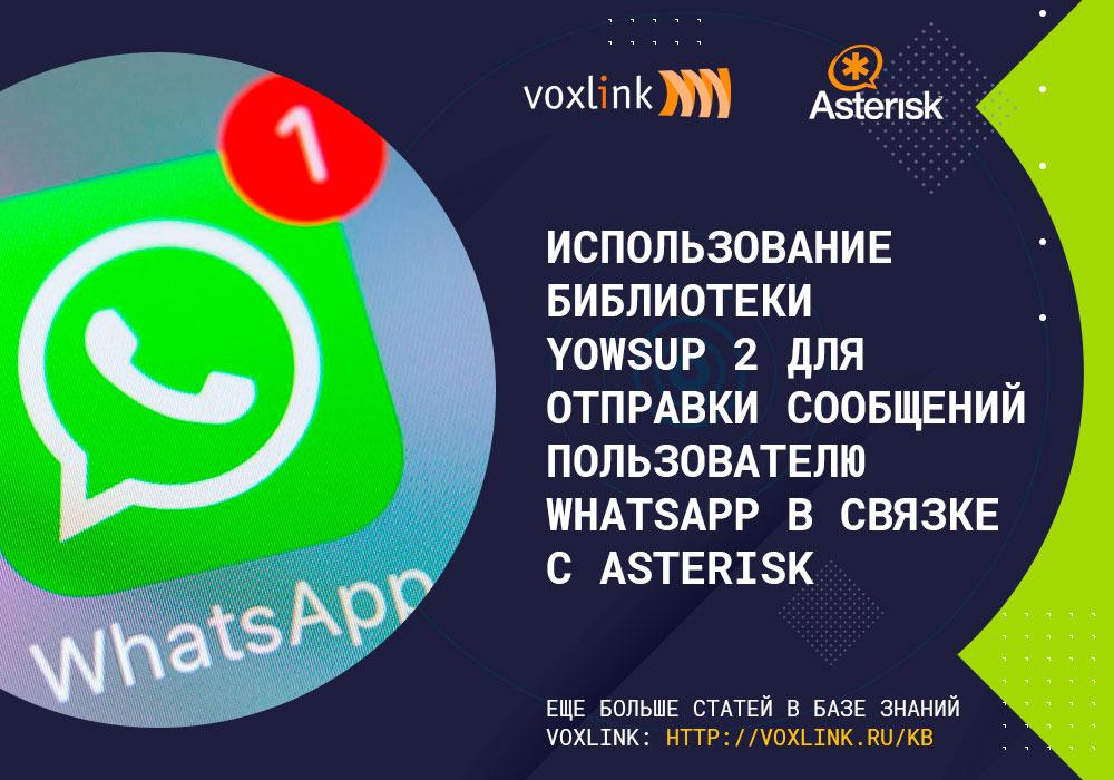 Библиотека Yowsup 2 для отправки сообщений в WhatsApp с Asterisk