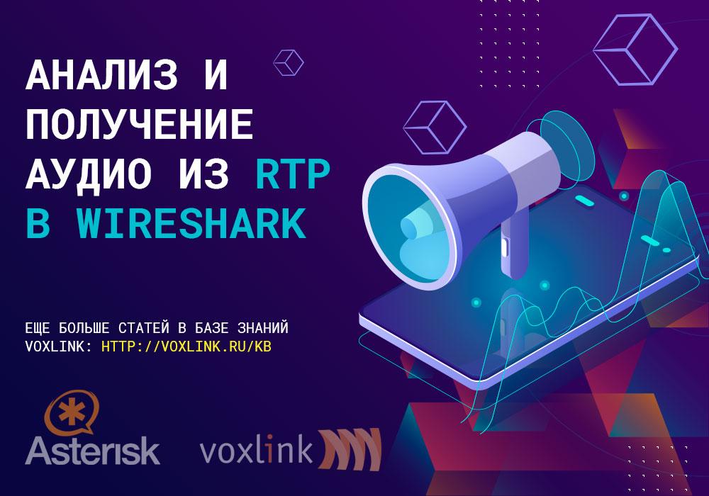 Аудио из RTP в Wireshark