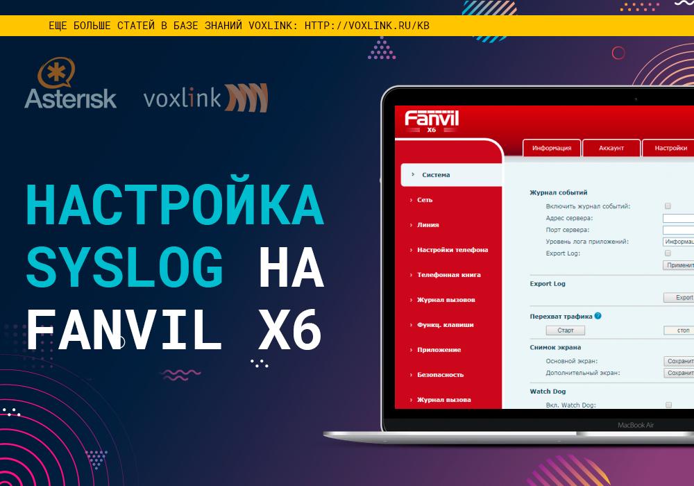 Syslog на Fanvil X6