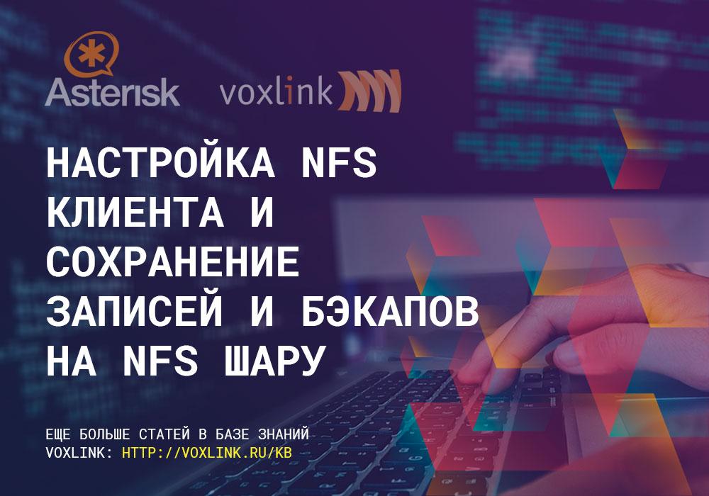 Редактирование NFS клиента и хранение записей, бэкапов на NFS шару