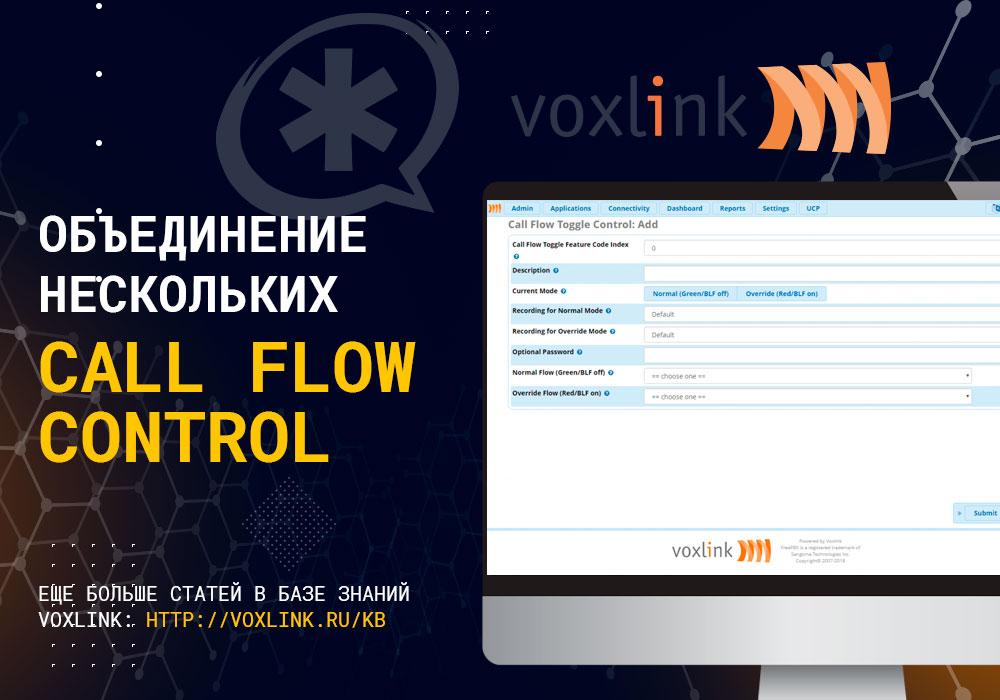 Call Flow Control - метки