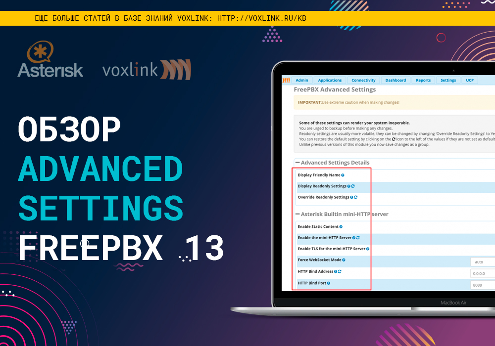 Аdvanсed settings FreePBX 13