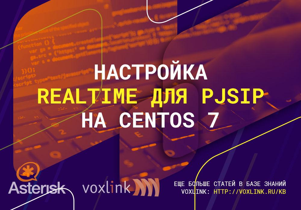 realtime для PJSIP