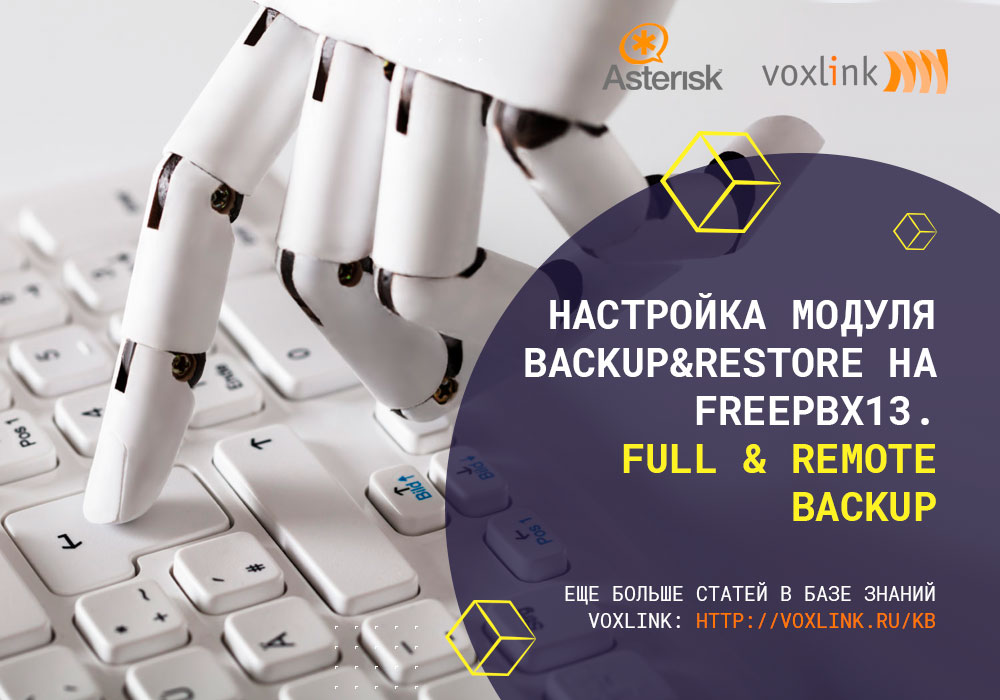 Модуль Backup&Restore на FreePBX13