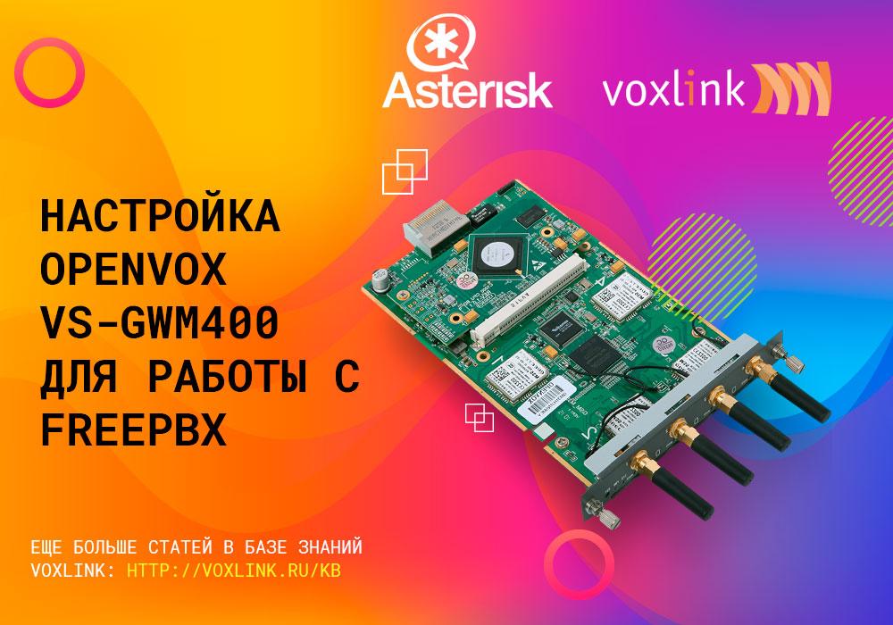 OpenVox VS-GWM400