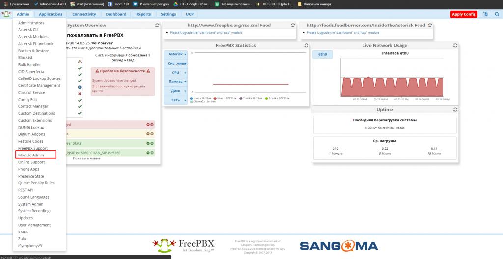 НАСТРОЙКА XMPP НА ASTERISK + FreePBX 14 – Voxlink