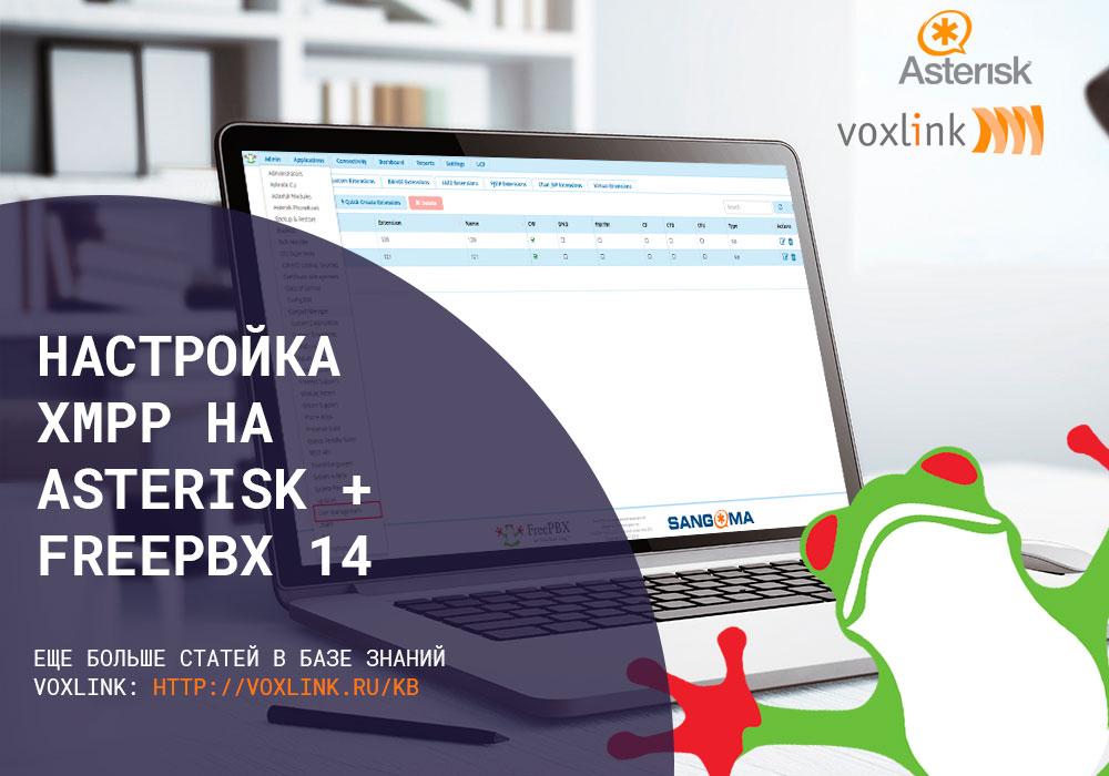 XMPP на ASTERISK и FreePBX 14