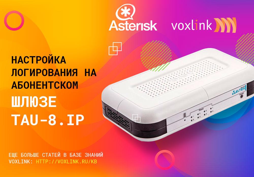 Логирование на TAU-8.IP