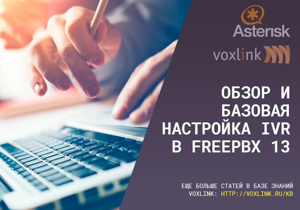 IVR в FreePBX 13