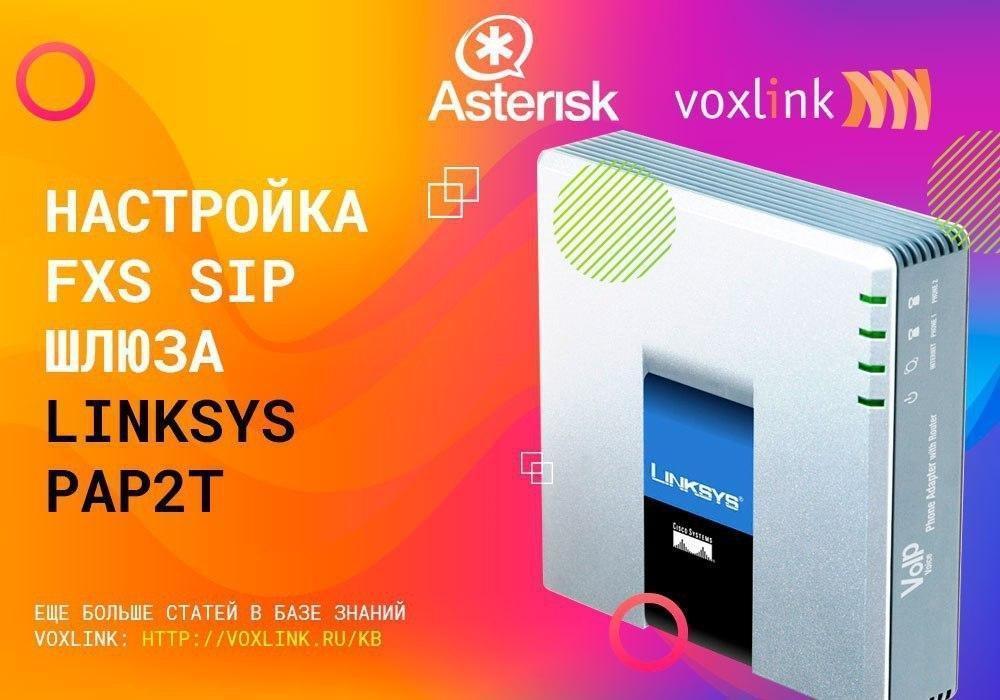 FXS SIP шлюз Linksys PAP2T