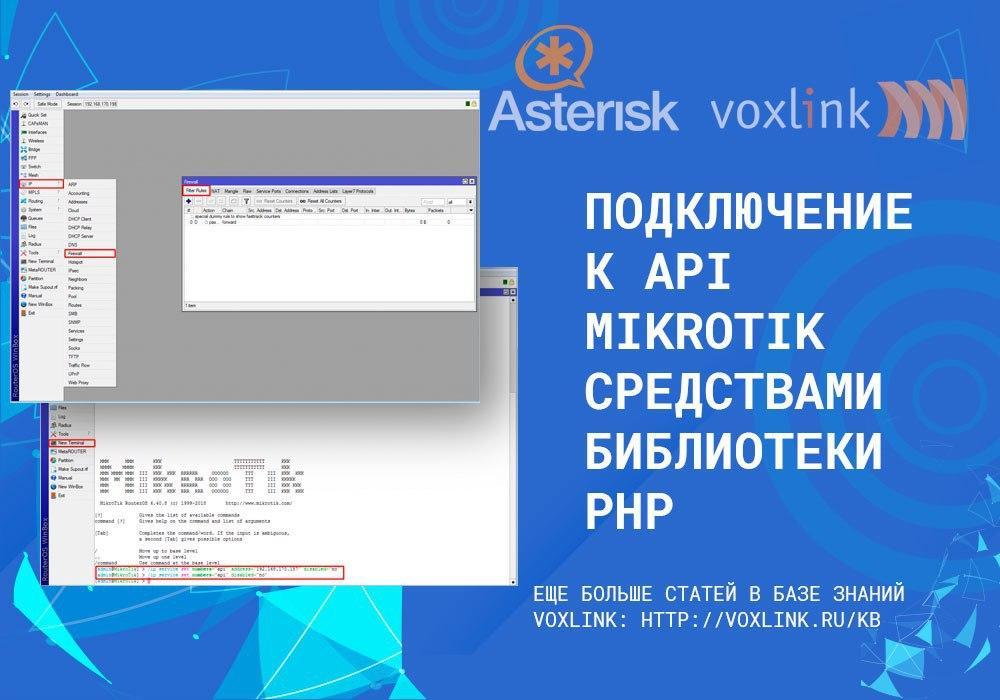 Подключение к API Mikrotik
