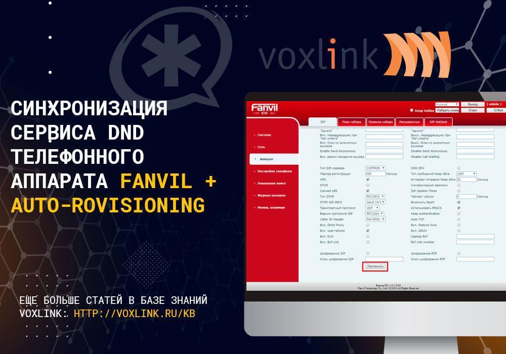 Синхронизация DND Fanvil и Auto-provisioning