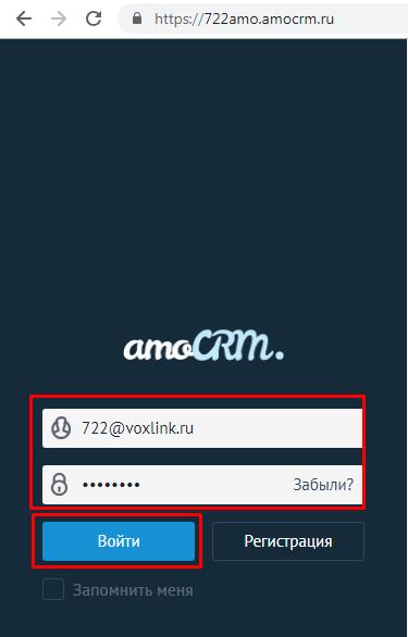 Авторизация в AmoCRM