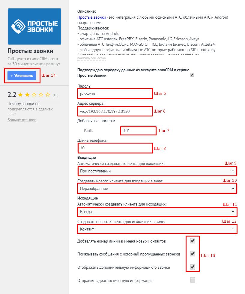 Установка приложения «Простые звонки» в AmoCRM