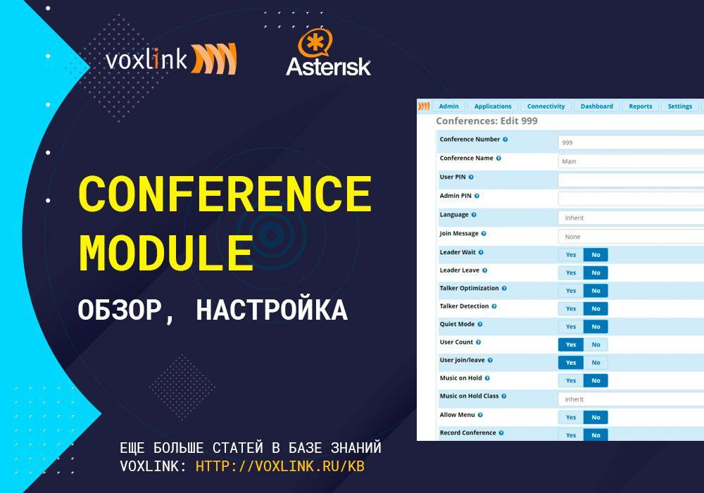 Conference Module