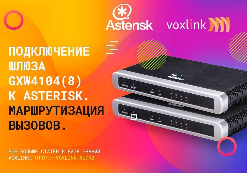 Подключение шлюза GXW4104(8) к asterisk
