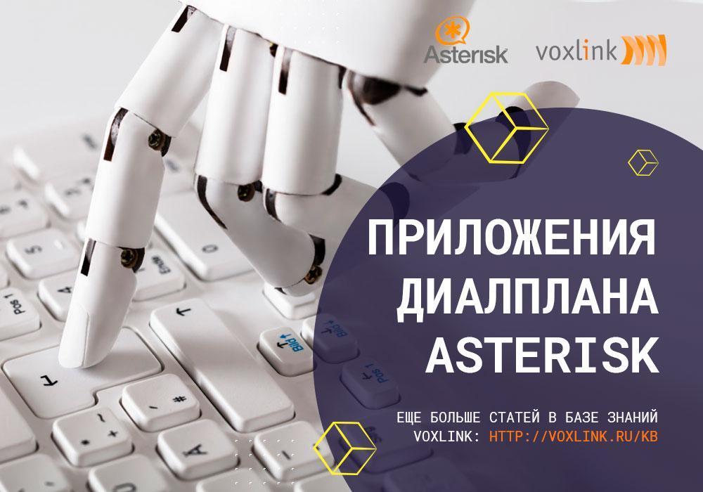 Приложения диалплана Asterisk