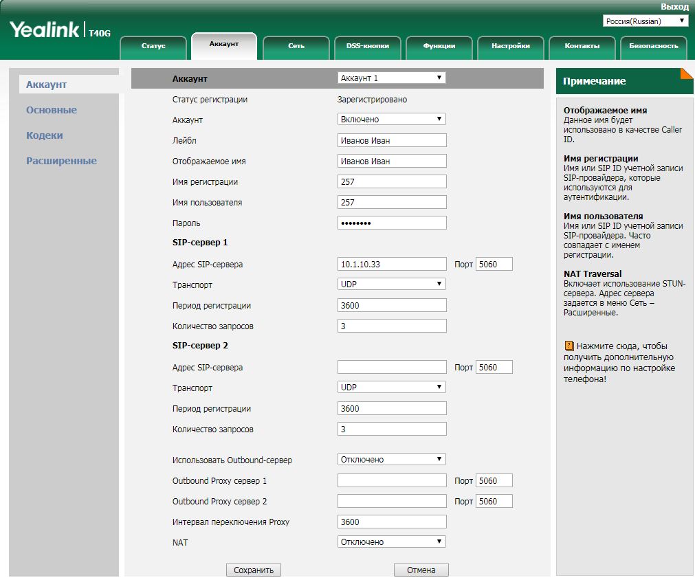 Настройка параметров регистрации аппарата