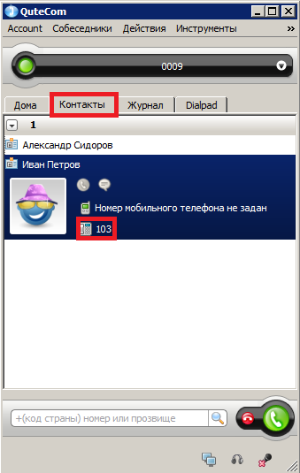Вкладка Контакты