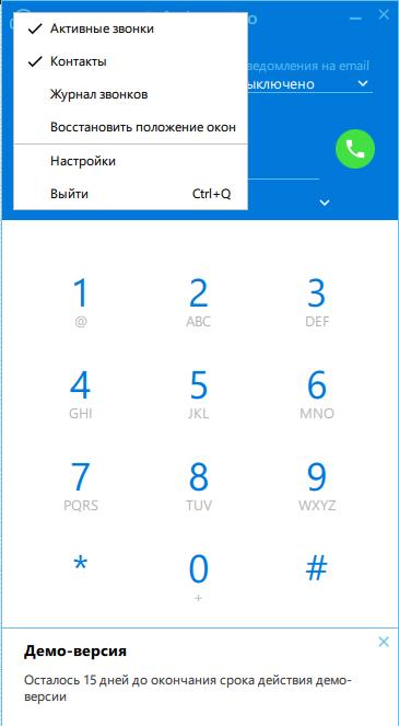 Настройка софтфона 1