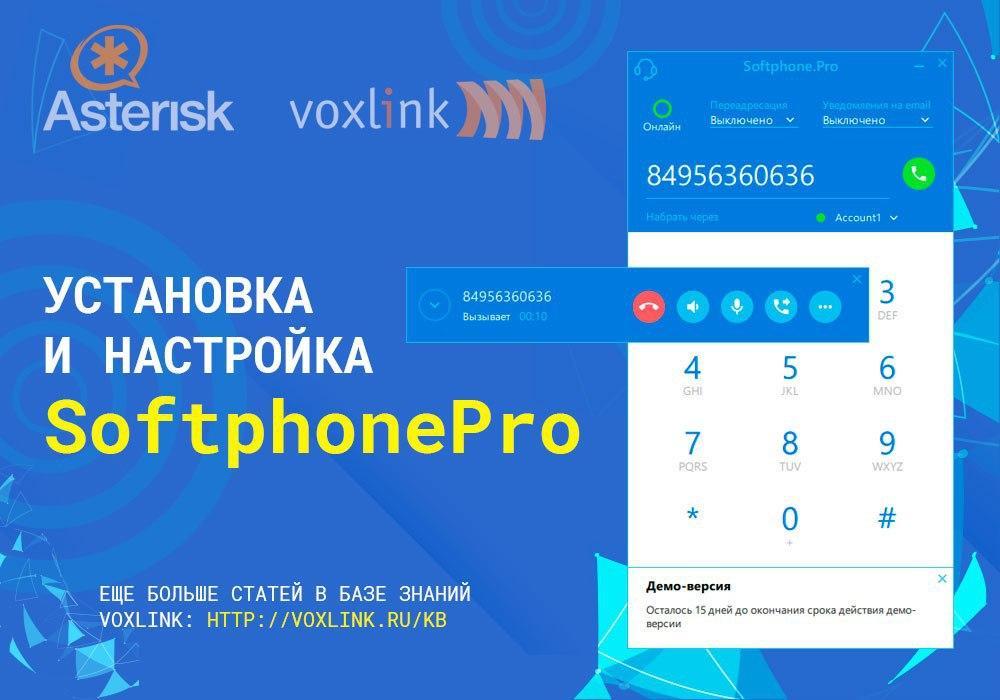 SoftphonePro