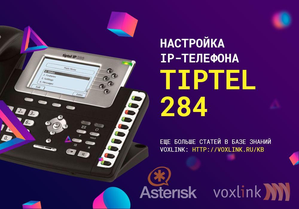 TipTel 284