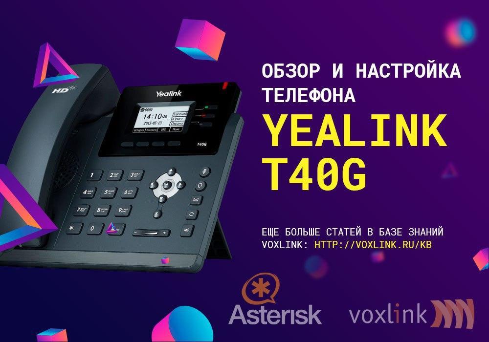 Yealink T40G