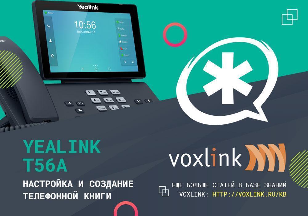 Yealink T56A
