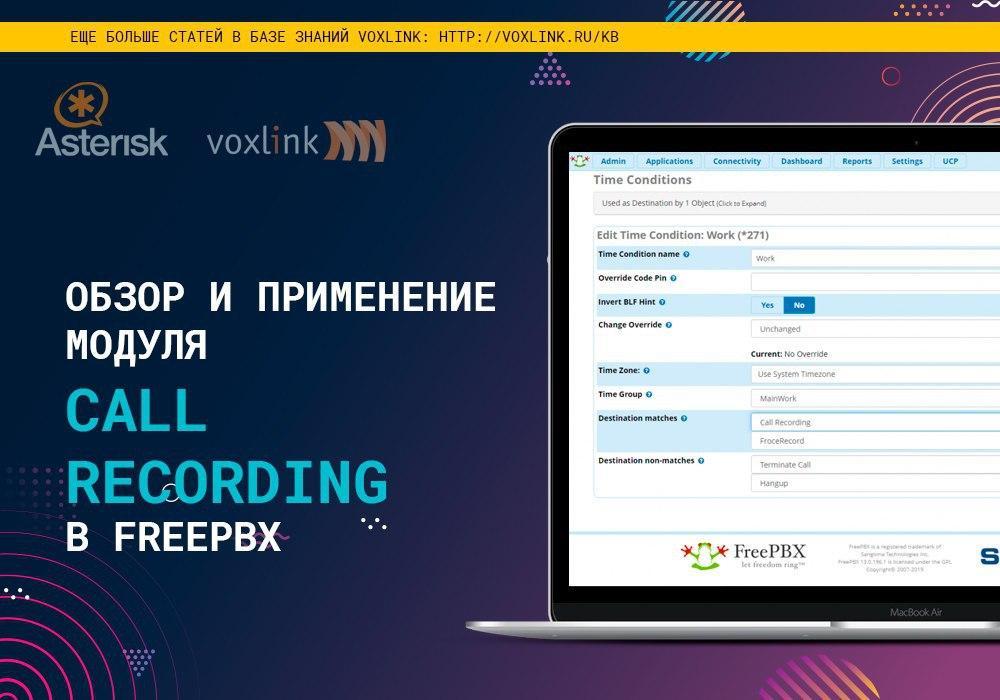 Модуль Call Recording в FreePBX