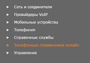 Телефонные справочники онлайн