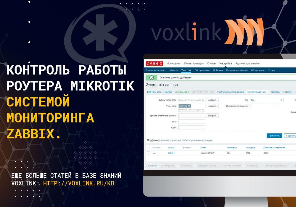 Роутер Mikrotik с системой мониторинга Zabbix