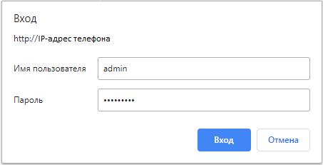 Вход на web-интерфейс