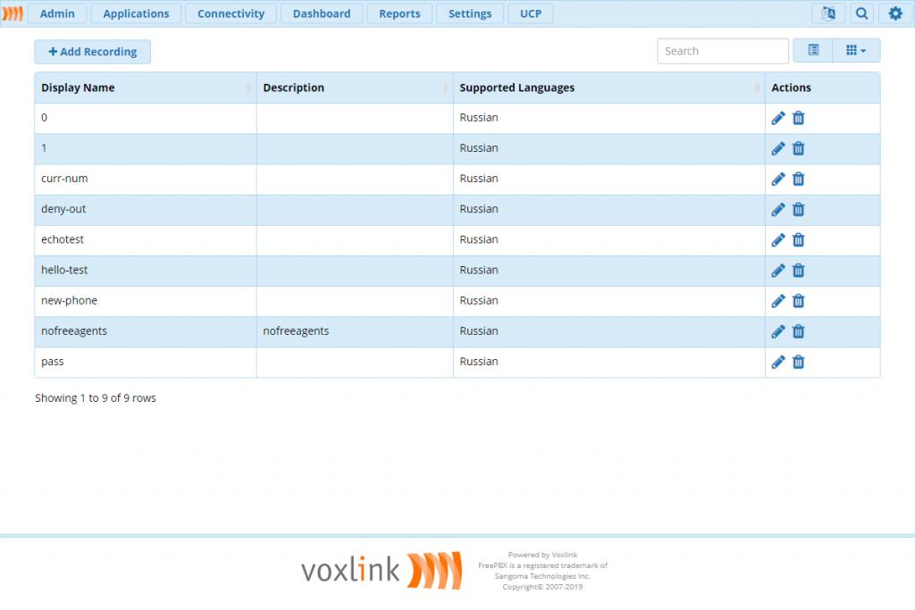 Интерфейс модуля System Recordings