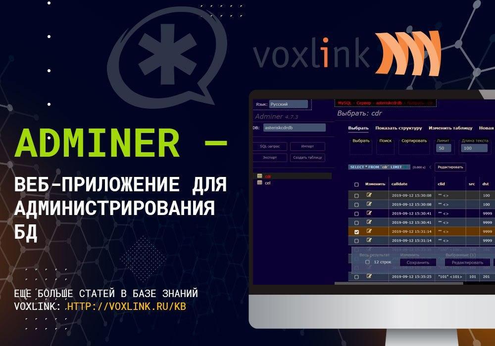 Adminer – веб-приложение